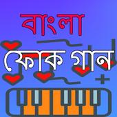 ফোক গান বাংলা icon