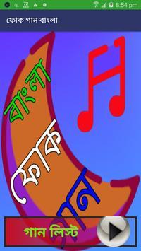ফোক গান বাংলা poster
