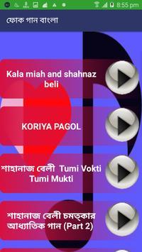 ফোক গান বাংলা apk screenshot