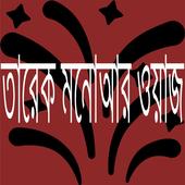 তারেক মনোয়ার ওয়াজ icon