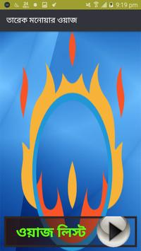তারেক মনোয়ার ওয়াজ poster