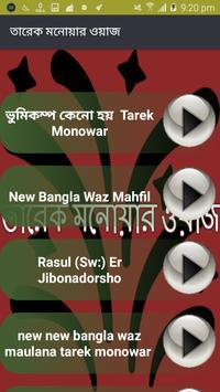 তারেক মনোয়ার ওয়াজ apk screenshot