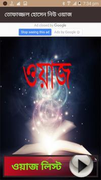 তোফাজ্জল হোসেন নিউ ওয়াজ poster