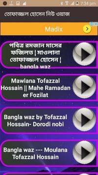 তোফাজ্জল হোসেন নিউ ওয়াজ screenshot 2