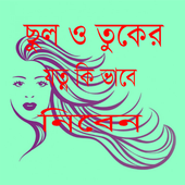 Aloe Vera For Hair Growth icon