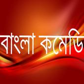 বাংলা কমেডি icon
