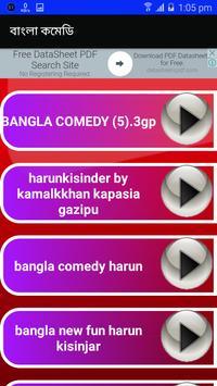 বাংলা কমেডি apk screenshot