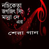 বেস্ট অফ নচিকেতা icon