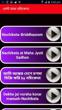 বেস্ট অফ নচিকেতা apk screenshot