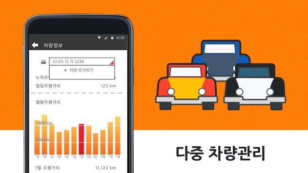 코스모카 :업무용승용차(차량운행일지)  Ver.2.11. apk screenshot
