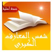 شمس المعارف الكبرى نسخة اصلية icon