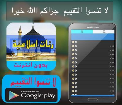 رنات اسلامية screenshot 1