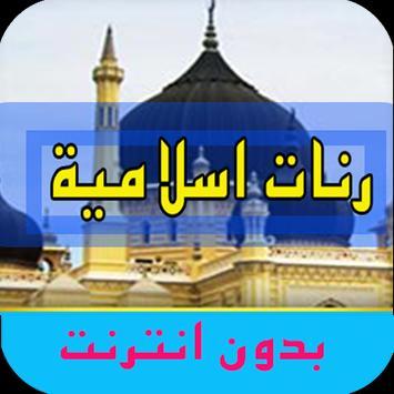 رنات اسلامية screenshot 2