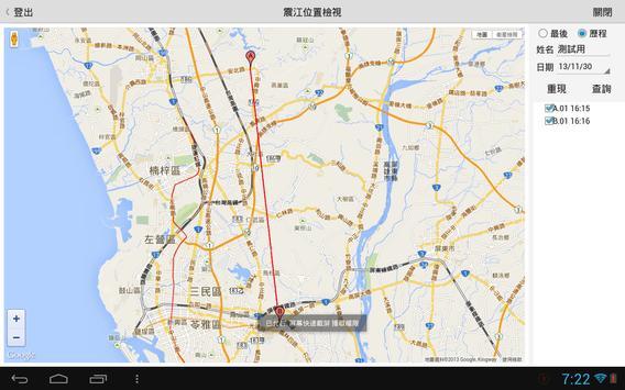 震江位置檢視 apk screenshot