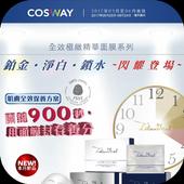 eCosway會訊(201705) icon