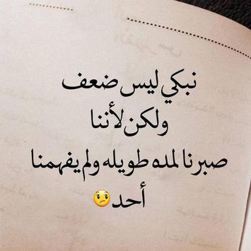 كلام يريح النفس poster