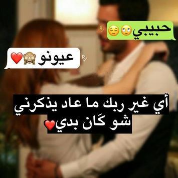 مذكرات عاشق apk screenshot