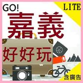 嘉義好好玩Lite icon