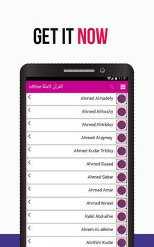 coran alkarim mp3 downloader screenshot 4