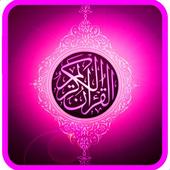 quran majeed downloader.القرآن الكريم للتنزيل icon