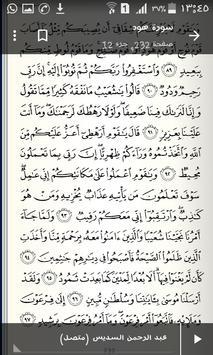 Koran without Internet apk screenshot