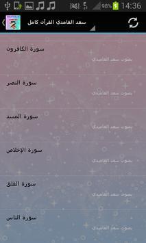 ... سعد الغامدي القرآن كامل MP3 apk تصوير الشاشة ...