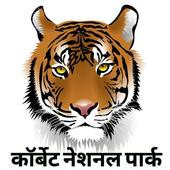 Famous Places of Corbett National Park icon
