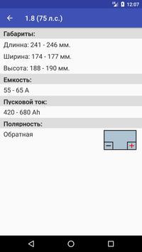 Battery selection by car screenshot 3