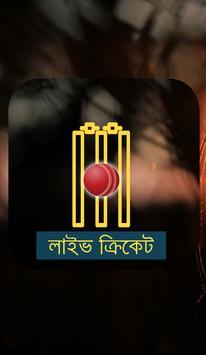 বাংলাদেশ ক্রিকেট poster