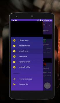 বাংলাদেশ ক্রিকেট apk screenshot