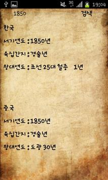 동양연표 apk screenshot