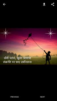 Happy Makar Sankranti GIF screenshot 1