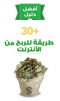 كيف تربح المال من الأنترنت !! poster