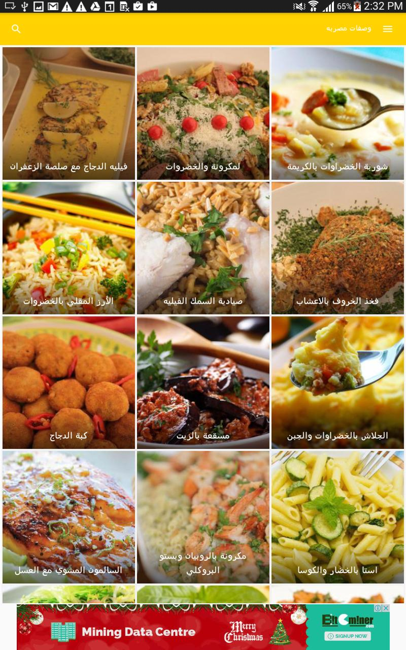 Egypt Food Recipes Arabic For Android Apk Download