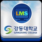 강동대학교 사이버교육 icon