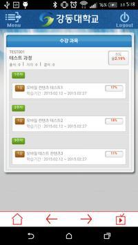 강동대학교 사이버교육 apk screenshot