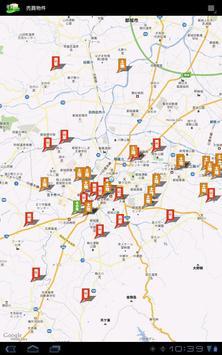 都城の不動産 apk screenshot