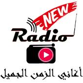 أغاني راديو الزمن الجميل ,  aghany zaman icon