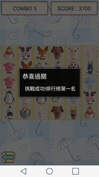 可愛動物記憶遊戲 poster