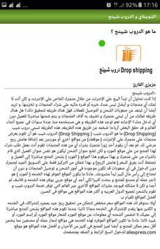 الشوبيفاي و الدروب شيبنج screenshot 1