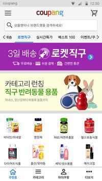 쿠팡 (Coupang) apk screenshot