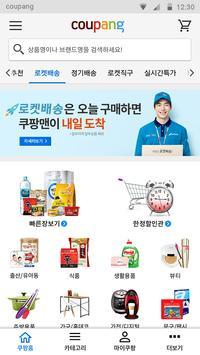 쿠팡 (Coupang) apk screenshot
