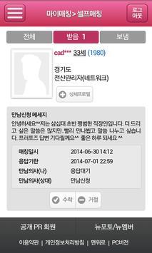 커플닷넷-후불제 결혼정보 선우 couple.net screenshot 4