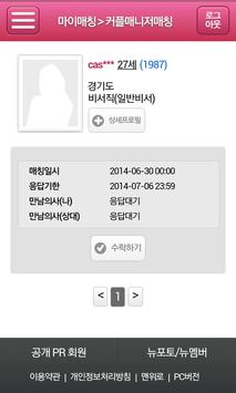 커플닷넷-후불제 결혼정보 선우 couple.net screenshot 5