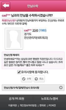 커플닷넷-후불제 결혼정보 선우 couple.net screenshot 6