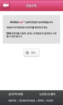 커플닷넷-후불제 결혼정보 선우 couple.net screenshot 7