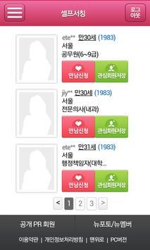 커플닷넷-후불제 결혼정보 선우 couple.net poster