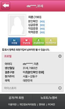 커플닷넷-후불제 결혼정보 선우 couple.net screenshot 1