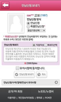 커플닷넷-후불제 결혼정보 선우 couple.net screenshot 2