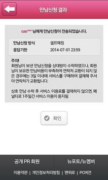 커플닷넷-후불제 결혼정보 선우 couple.net screenshot 3